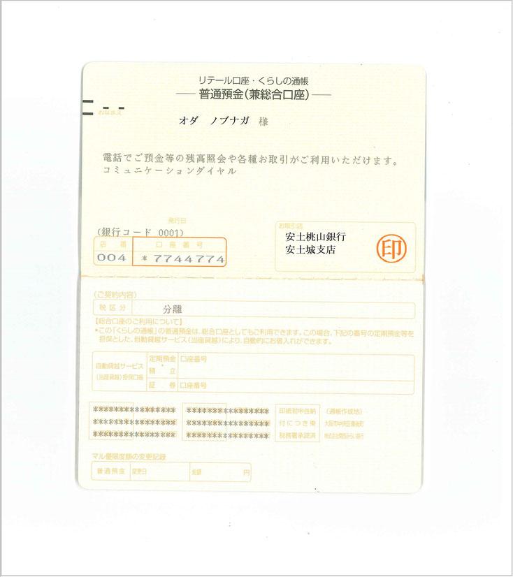 会社設立の通帳コピー(見開き)