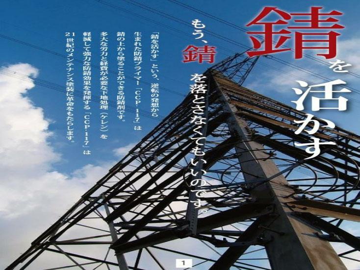 鉄塔・鉄橋・橋脚・歩道橋・鉄柱・船舶・などメンテナンスの労力軽減に革命をもたらす防錆剤CCPー117