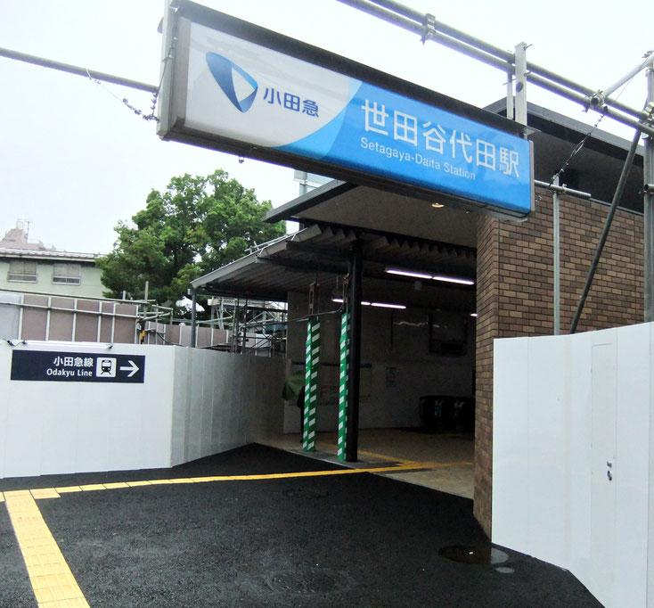 2015年8月29日、世田谷代田駅仮開設。