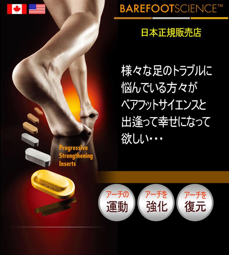 扁平足・足底筋膜炎インソールはベアフットサイエンス!