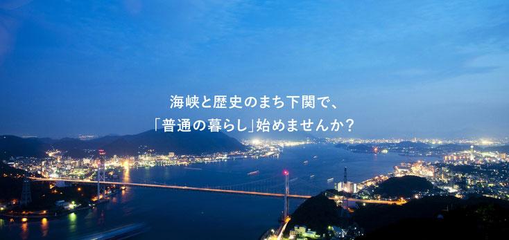 (画像元:下関市シティプロモーションサイト)