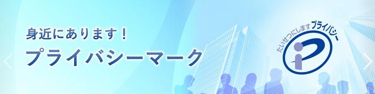 おすすめアンケートモニターサイトNTTコムリサーチはプライバシーマークを取得しています。