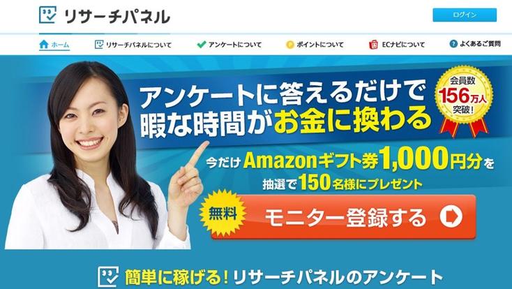 おすすめアンケートモニターランキング4位リサーチパネルで月収10万円稼げる