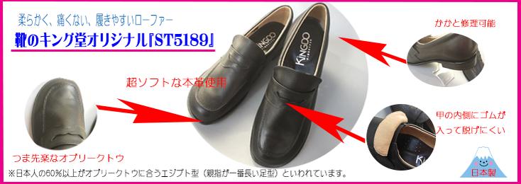 柔らかく、痛くない、履きやすいローファーST5189