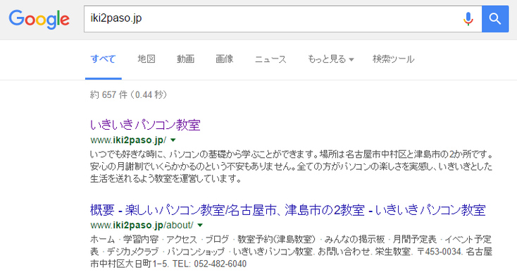 Google Chromeの場合