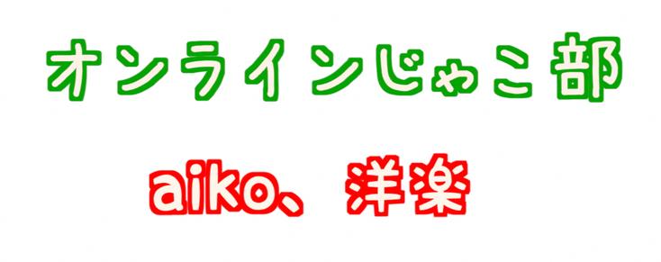 カラオケ忘年会ストレッチ