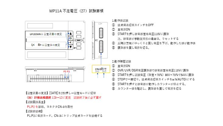 マルチリレー MP-11A不足電圧 試験画像