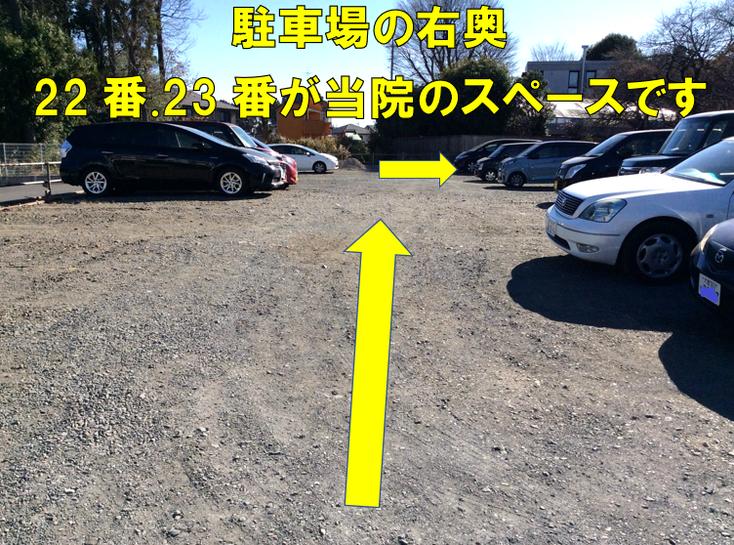 当院の駐車場案内写真4