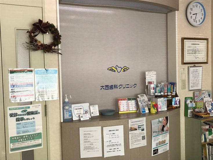 札幌市豊平区西岡 大西歯科クリニック 受付周囲写真