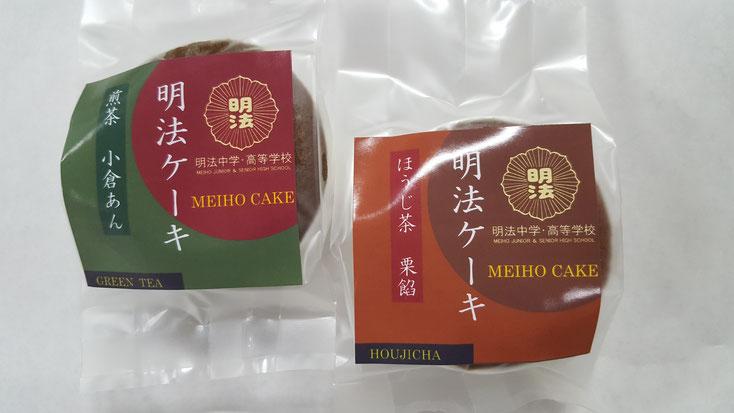 明法祭名物 限定品の明法ケーキ