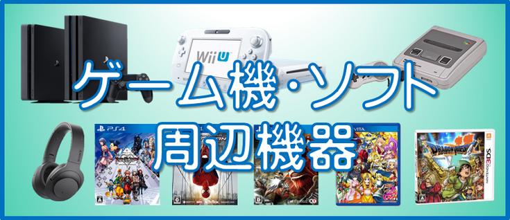 札幌ゲーム買取最高値はリサイクルショップ「プラクラ」