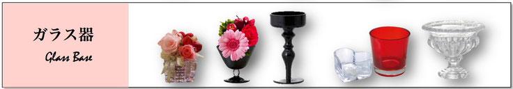 プリザーブドフラワー,アレンジメント,ガラス花器,花