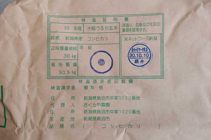 魚沼産コシヒカリ 一等米