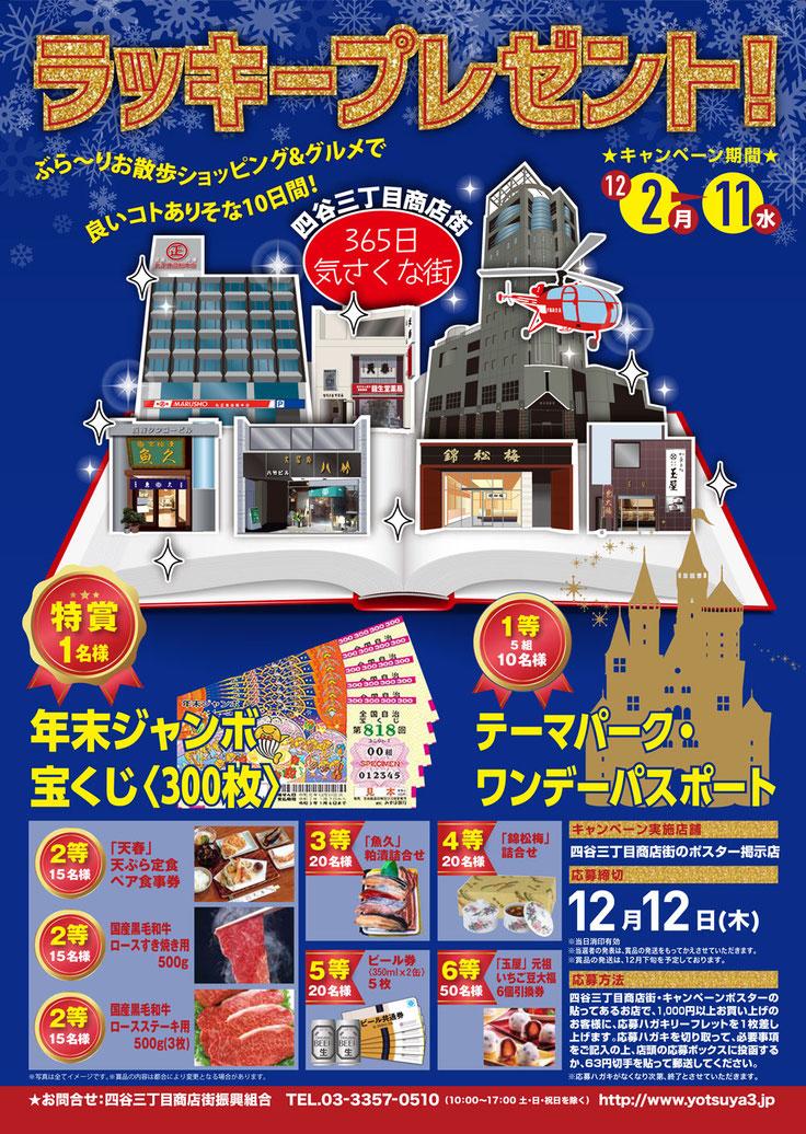 2019年四谷三丁目商店街ラッキープレゼントポスター表面