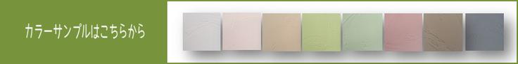 珪藻土 漆喰 塗り壁 DIY 天然素材 カラーサンプル