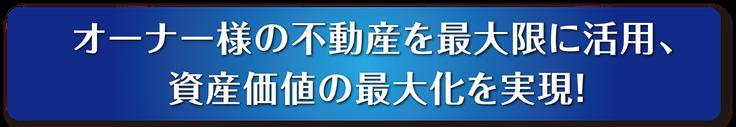 不動産 買取 売却専門_大阪 ベストライフスタイル