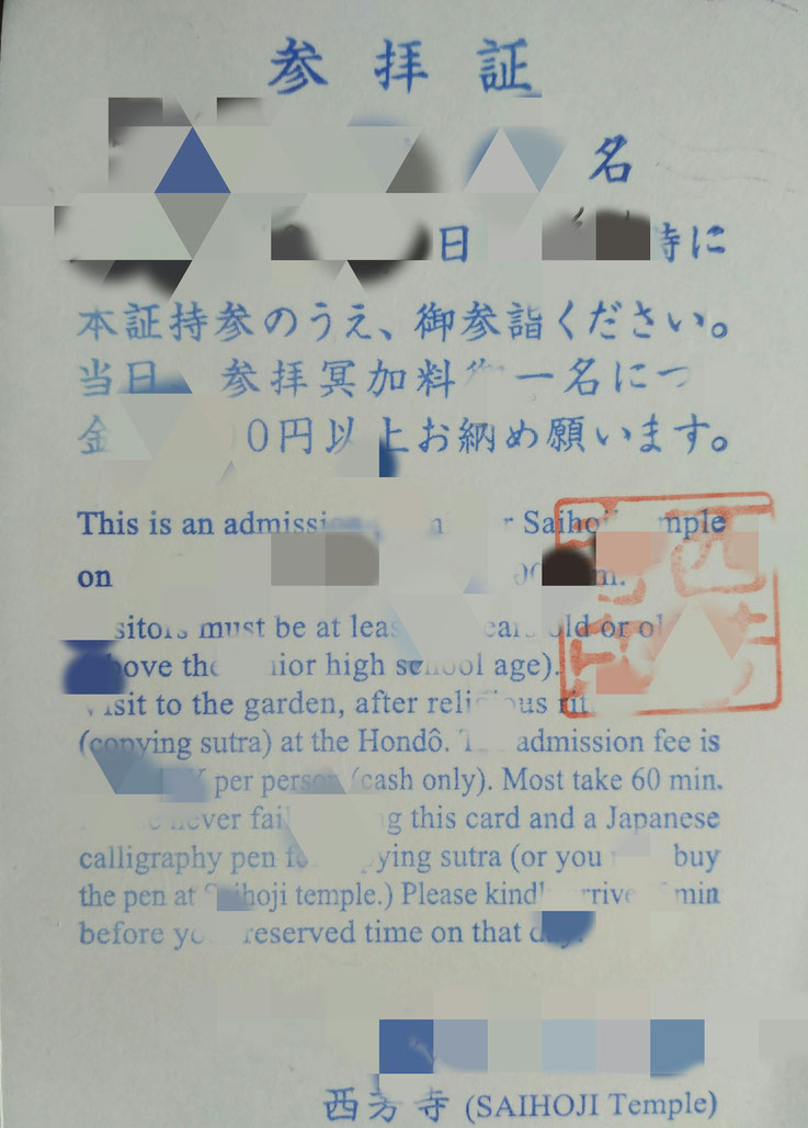 For Kokedera temple we arrange this entry permit (this is NOT a ticket. You still need to pay for entrance at the temple) all rights reserved by onegai kaeru
