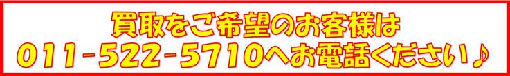 札幌市中央区リサイクルショップに買取のご依頼は011-522-5710まで♪