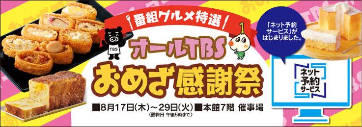 番組グルメ特選 オールTBS おめざ感謝祭