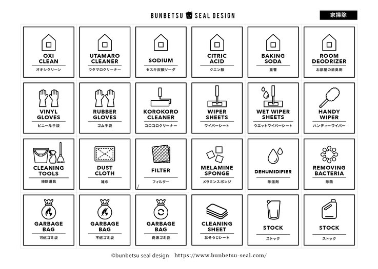 収納ラベル 無料 おしゃれ ダウンロード 無料ダウンロード 詰め替えラベル 分別シールデザイン シンプル テンプレート 整理整頓 収納アイディア 収納アイデア