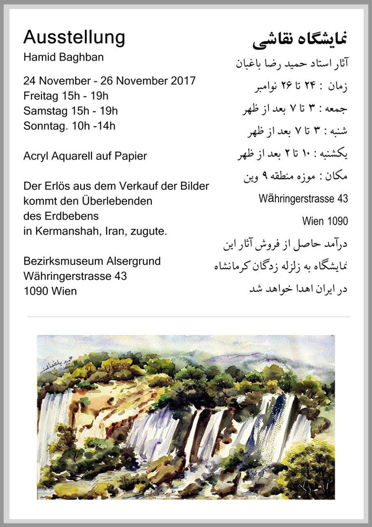 Hamid Baghban Ausstellung im Bezirksmuseum Alsergrund - Charity Exhibition for victims of the earthquake in Kermanshah.