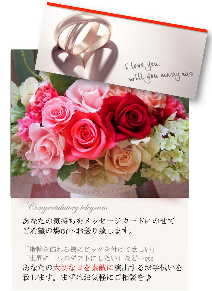 プロポーズや結婚記念日に贈るプリザーブドフラワーギフト