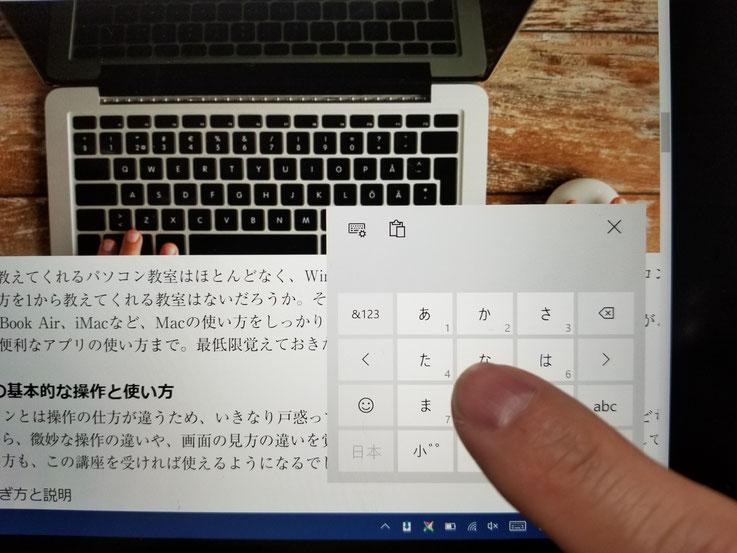 iPadでもお馴染みの画面上に出てくるキーボード