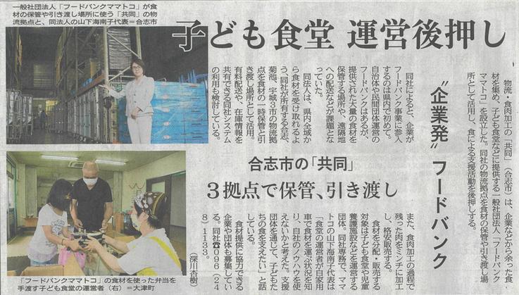 熊日新聞 2021年6月23日
