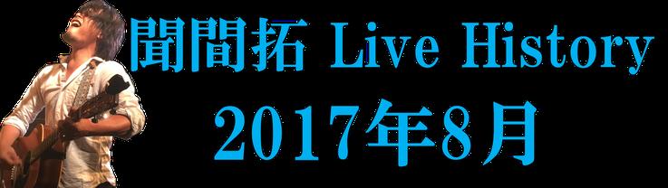 聞間拓 Live History2017.8