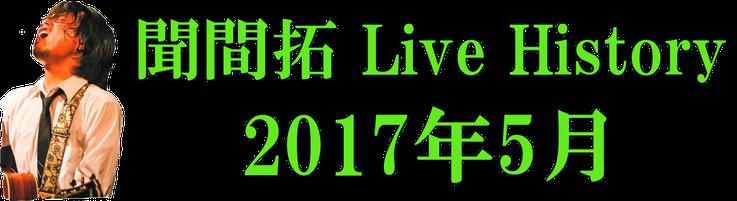 聞間拓 Live History2017.5