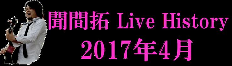 聞間拓 Live History2017.4