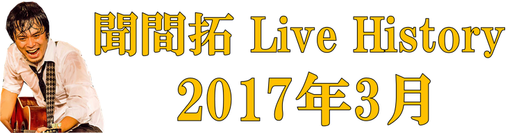 聞間拓 Live History2017.3