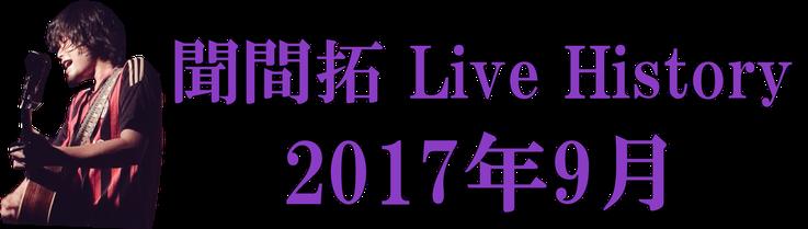 聞間拓 Live History2017.9