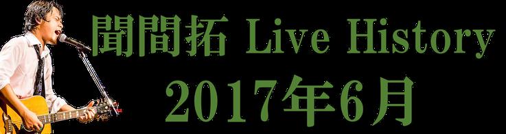 聞間拓 Live History2017.6
