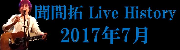 聞間拓 Live History2017.7