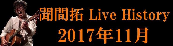 聞間拓 Live History2017.11