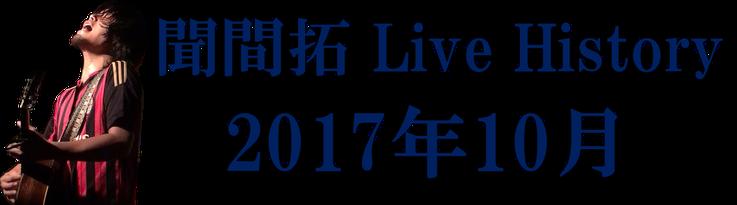 聞間拓 Live History2017.10