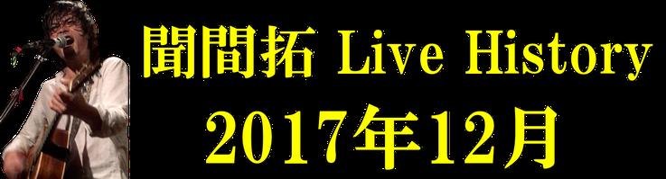 聞間拓 Live History2017.12