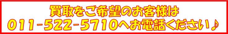 札幌リサイクルショップ「プラクラ」買取ナンバーワン宣言!買取は命です!!