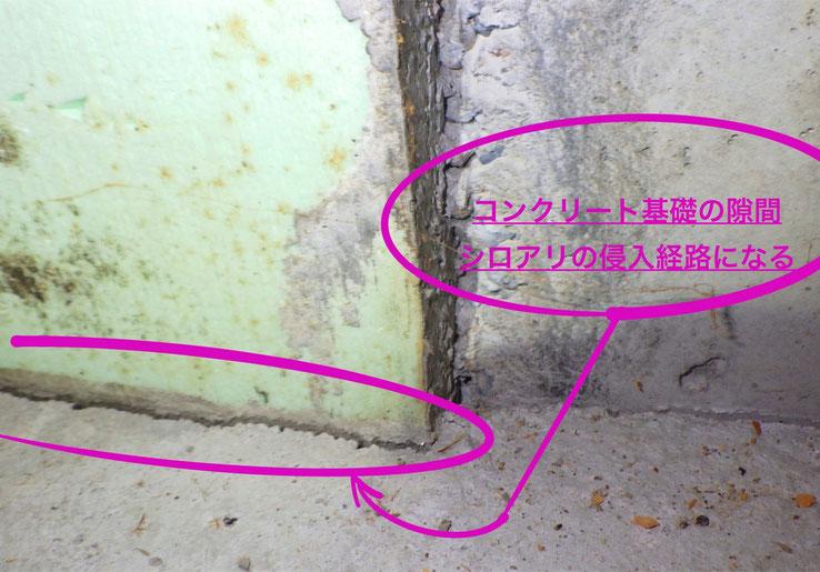 基礎断熱とコンクリートの隙間