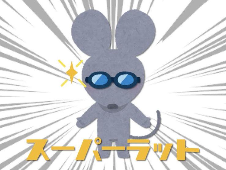 スーパーラット(毒エサの成分に耐性を持つクマネズミ)