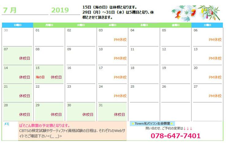 Town光パソコン名谷教室の7月カレンダー