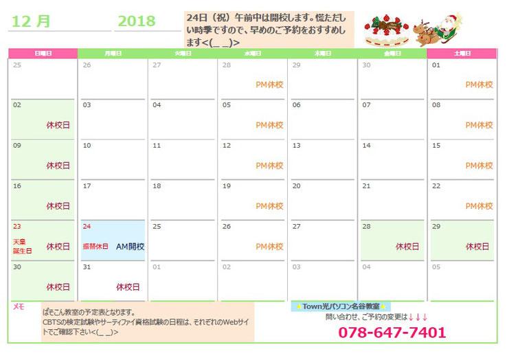 タウン光パソコン名谷教室 12月カレンダー