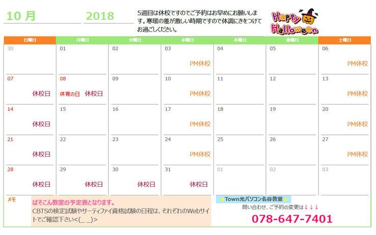 タウン光パソコン名谷教室 10月の予定表