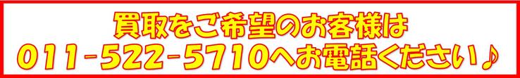 古い家電を売りたいお客様は札幌リサイクルショップぷらくらへ♪
