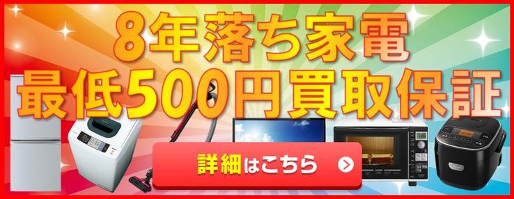 札幌市古い家電買取といえば札幌市中央区リサイクルショップ「プラクラ」で決まり♪