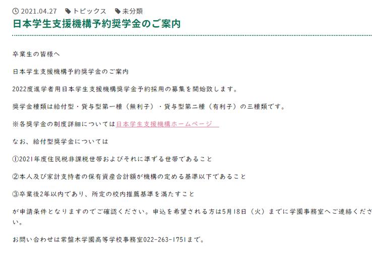 常盤木学園高校,日本学生支援機構予約奨学金のご案内