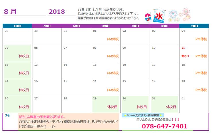 タウン光パソコン名谷教室   8月の予定表