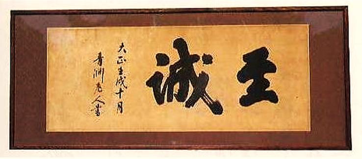 『至誠(しせい)』(渋沢栄一翁揮毫)