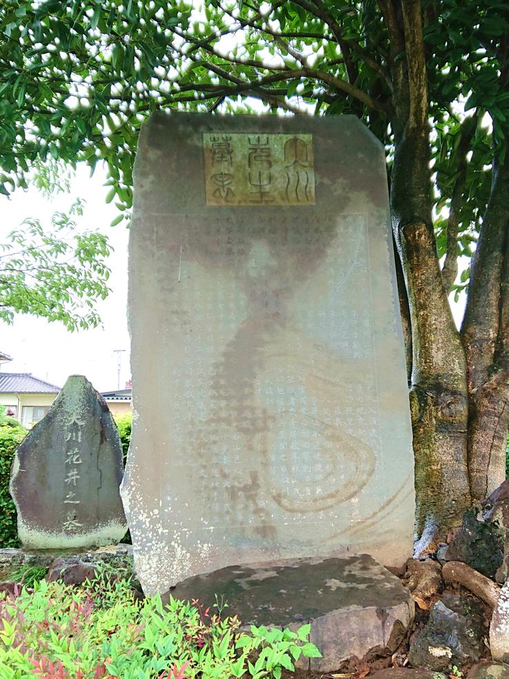 「大川平兵衛頌徳碑」の表面